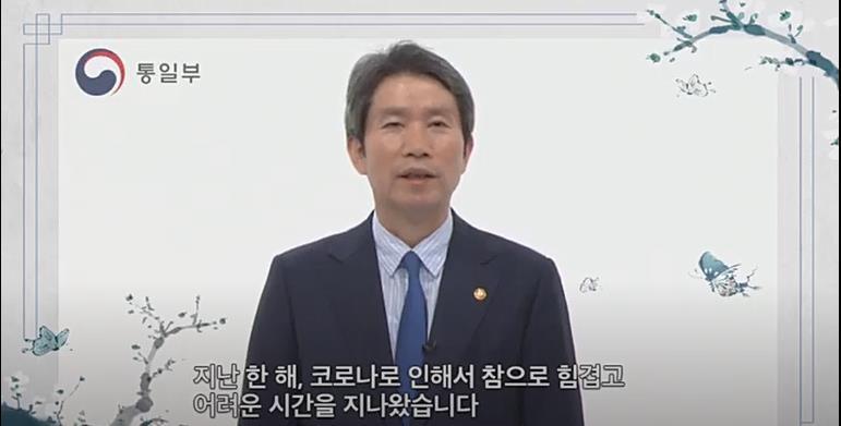 """이인영 """"새해 더 큰 평화 열고자 노력…북녘 동포들도 건강하길"""""""