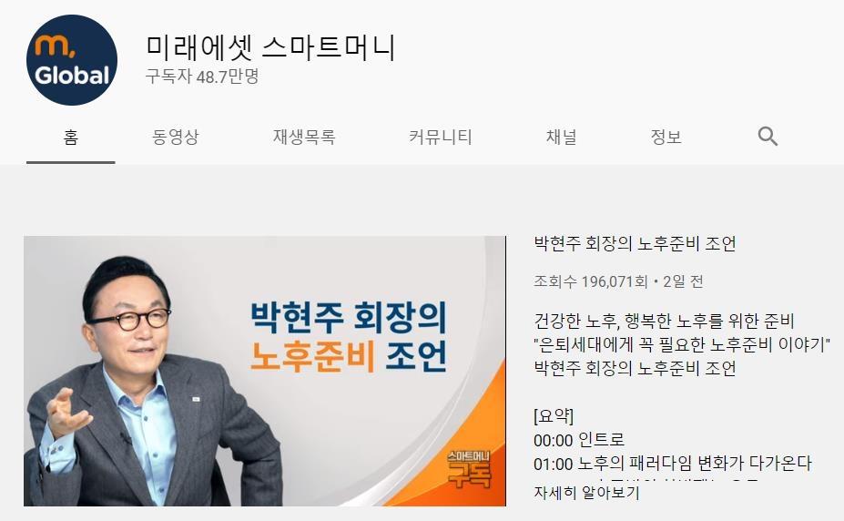 '주린이' 선생님은 유튜브…증권사 채널도 급성장