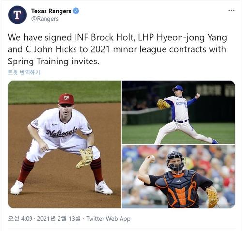 양현종, 최대 185만달러…MLB 텍사스 마이너리그 계약 공식발표(종합2보)