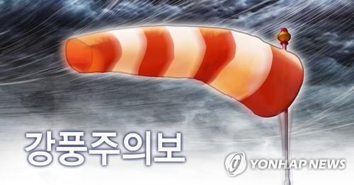 인천·강화에 강풍주의보…서해5도·옹진에 강풍주의보 유지