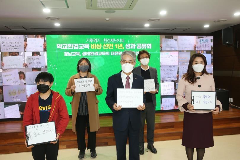 경남 '기후위기·환경재난시대 학교환경교육 비상선언' 1년 성과