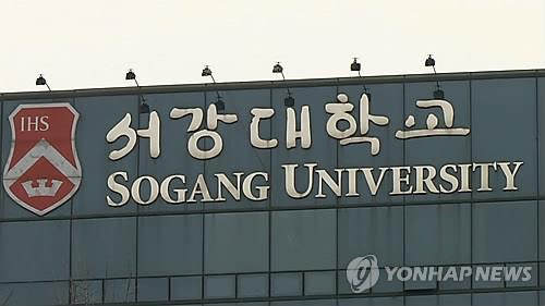 서강대, 법인·이사회 비판 교수협 회장 징계 회부 논란