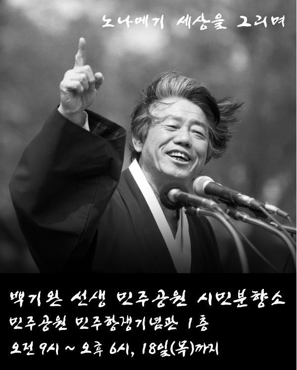 부산서도 백기완 선생 추모 물결…18일까지 시민분향소 운영