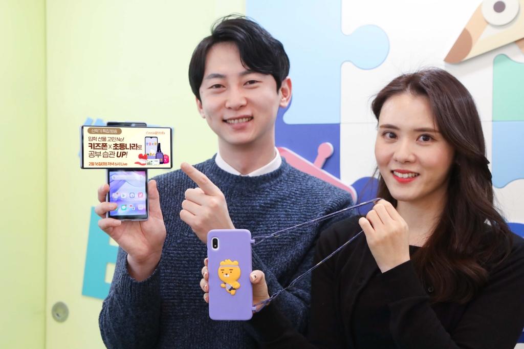 LGU+, 신학기 맞아 어린이·청소년 스마트폰 구매 혜택 강화