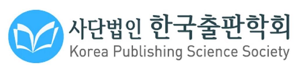 제41회 한국출판학회상에 도서출판 산책 등 6명