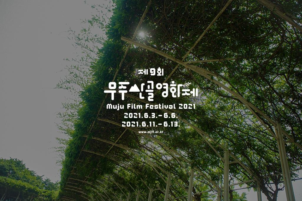 제9회 무주산골영화제 개최 일정 확정…6월 3∼6일·11∼13일