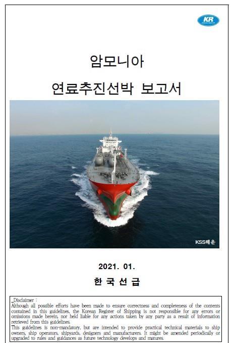 한국선급 암모니아 연료추진 선박 기술정보서 발행