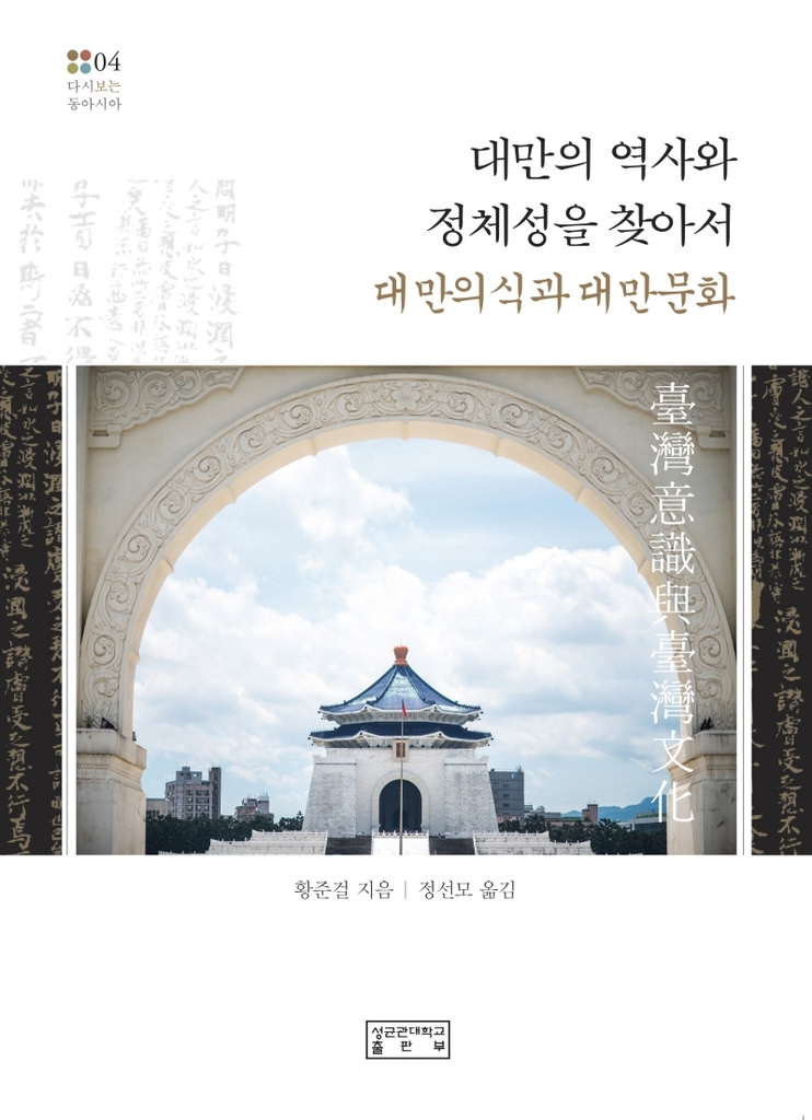 [신간] 중국정치사상사