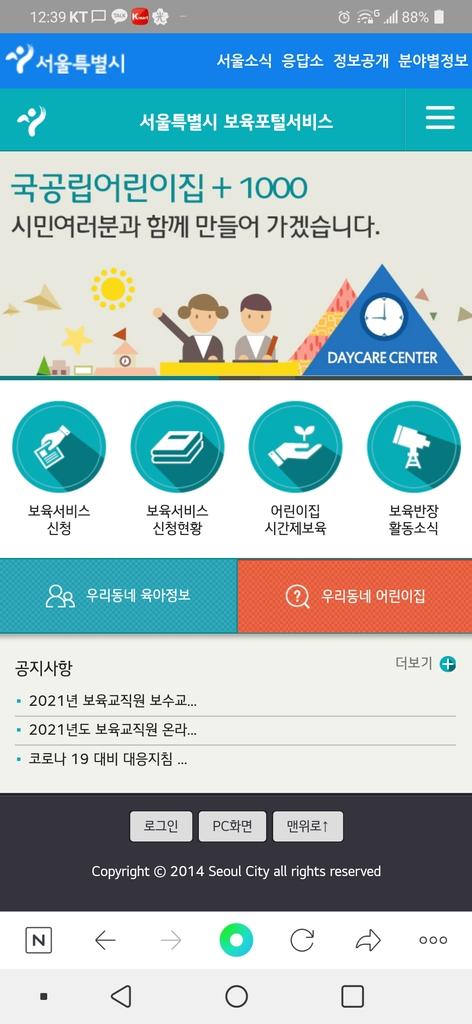 서울시, 야간·휴일 긴급돌봄 어린이집 대폭 늘린다