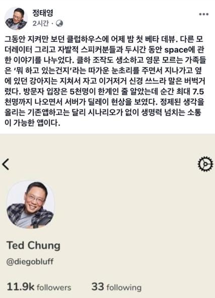 """정태영 현카 부회장도 클럽하우스 '데뷔'…""""7천500명과 소통"""""""