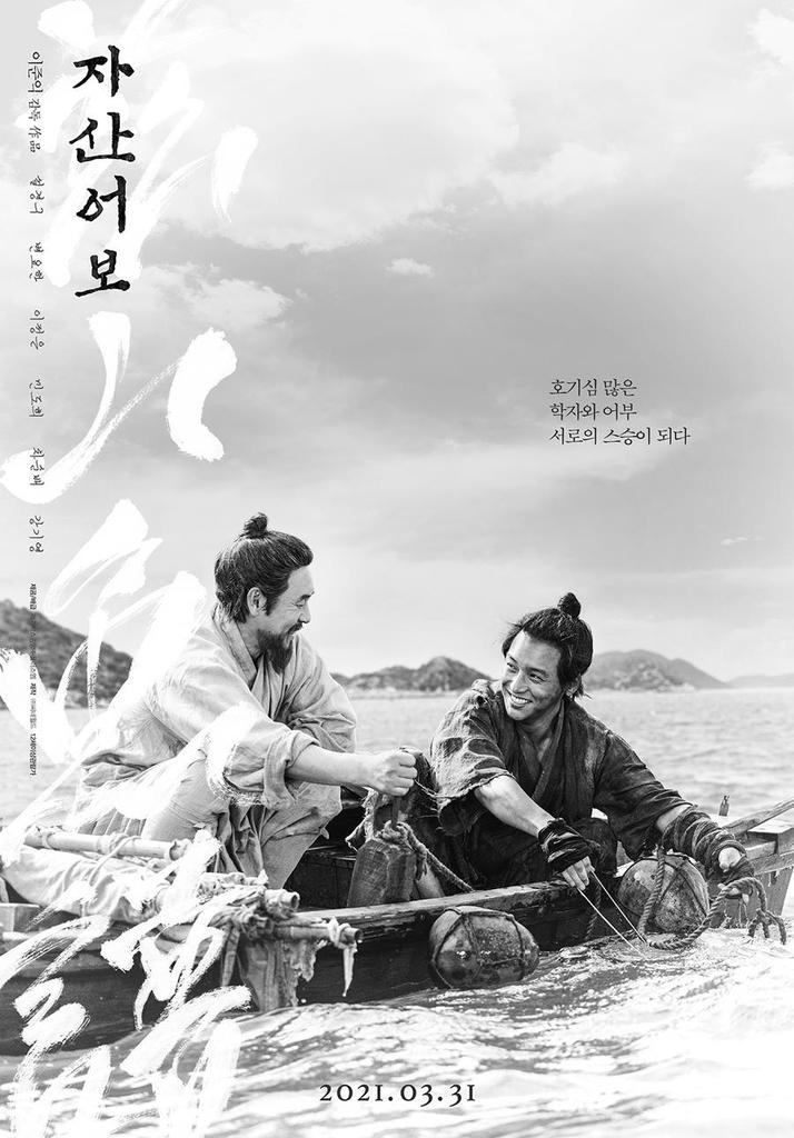 이준익 감독 신작 '자산어보' 내달 개봉