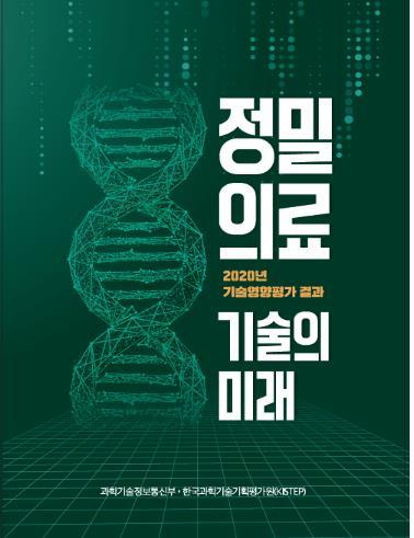 과기정통부, '정밀의료 기술의 미래' 책자 발간