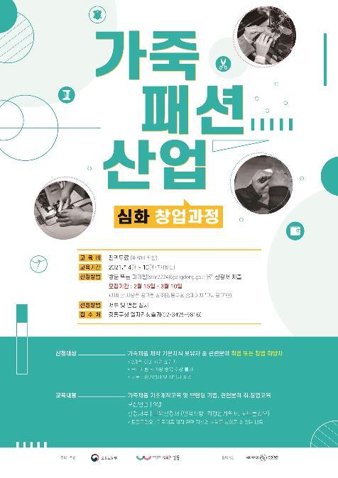 '가죽 메카' 서울 강동구, 가죽패션 창업 교육 지원