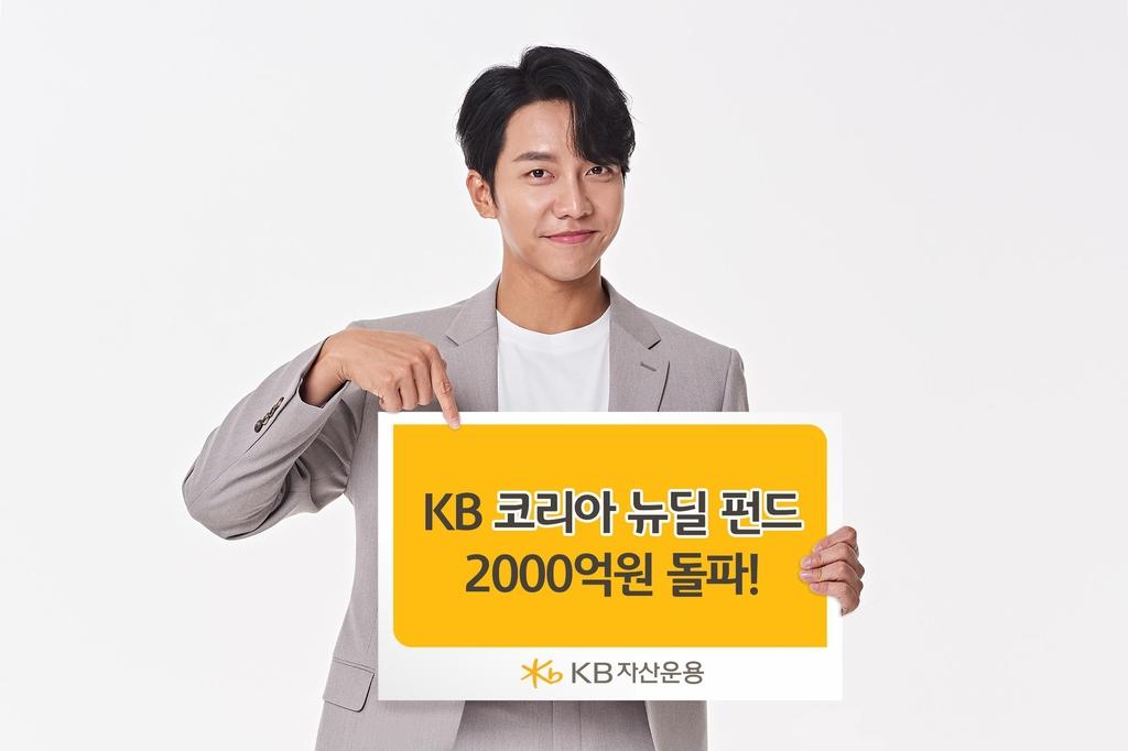 KB자산운용, KB코리아뉴딜펀드 순자산 2천억 돌파