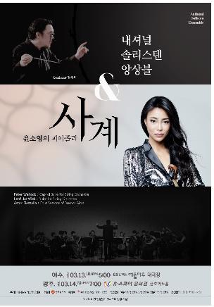 '피아졸라 탄생 100주년'…윤소영 초청 여수·광주 공연