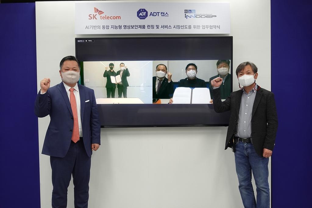 SKT-ADT캡스-이노뎁, AI 영상보안사업 공동 진출