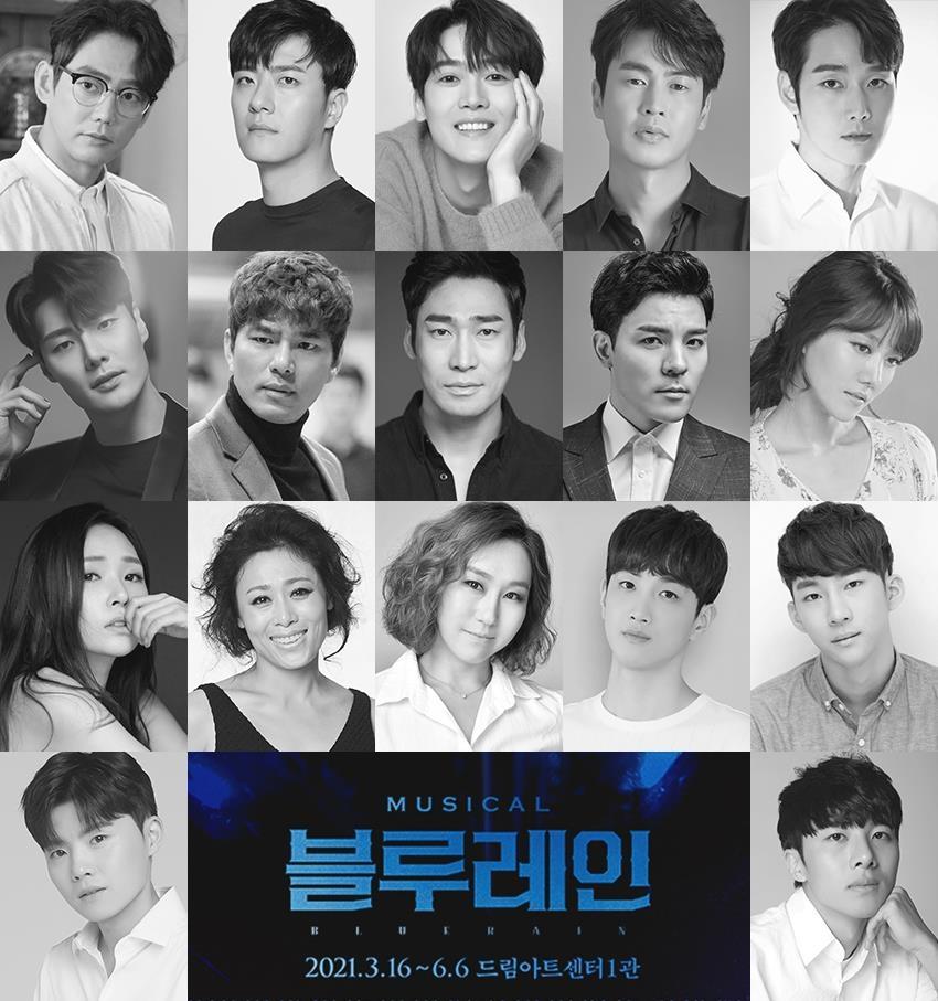 [공연소식] 뮤지컬 '블루레인' 3월 개막…테이·윤형렬 출연