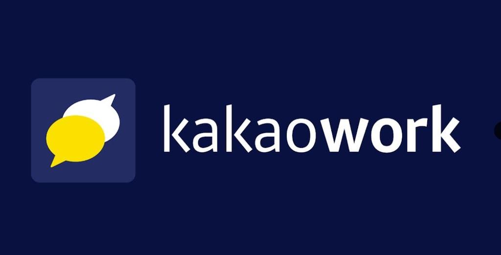 카카오워크, SAP 모바일 전자결재 지원