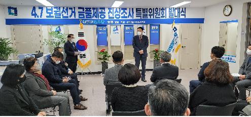 순천 도의원 보선 앞두고 금품 제공 의혹…민주당 진상조사