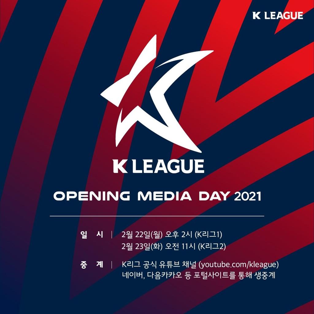입담으로 먼저 붙자…K리그, 22·23일 온라인 개막 미디어데이