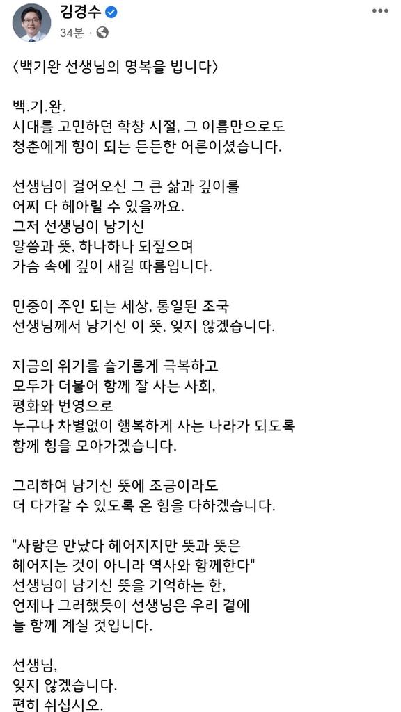"""김경수 지사, 백기완 선생 빈소 조문…""""남기신 뜻 기억"""""""