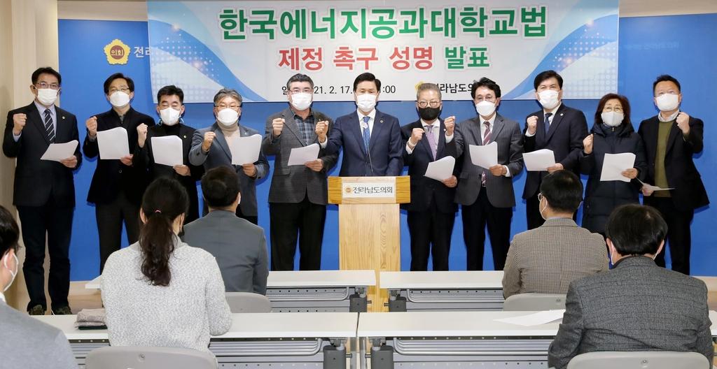 전남도의회, '한국에너지공과대학교법' 제정 촉구