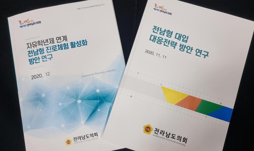 전남도의회, 대입 전략·자유학년제 분석 보고서 배포