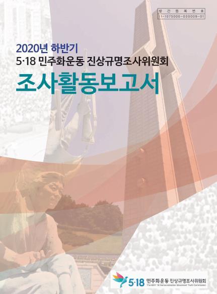 """5·18진상규명위 """"美정부기관 '북한군 침투 없다' 일관된 입장""""(종합)"""