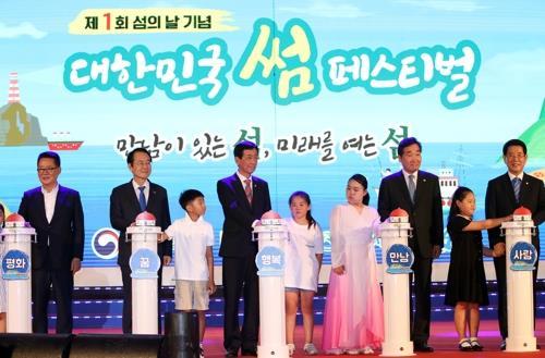'한국 섬 진흥원' 설립지역 공모 시작…8월 공식 출범