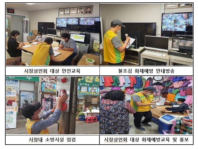 퇴직소방관이 화재위험 점검하는 '안전지킴이' 확대 운영