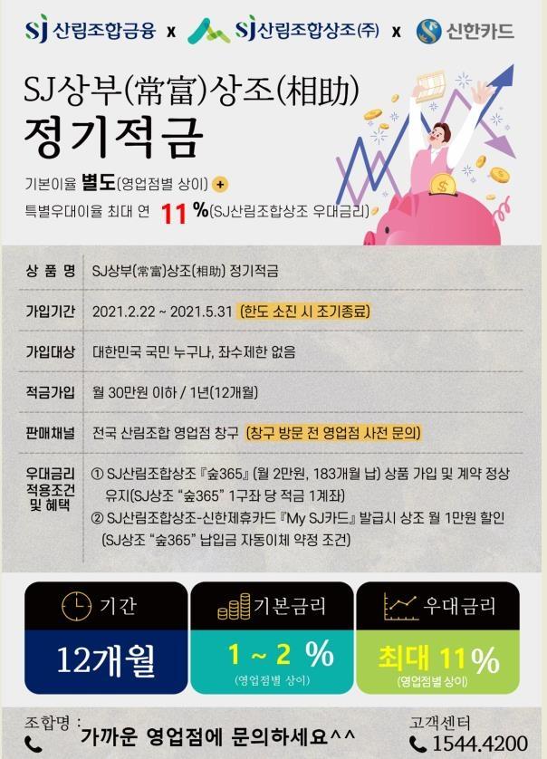 SJ산림조합 연 최대 13% 금리 특판 정기적금 상품 출시