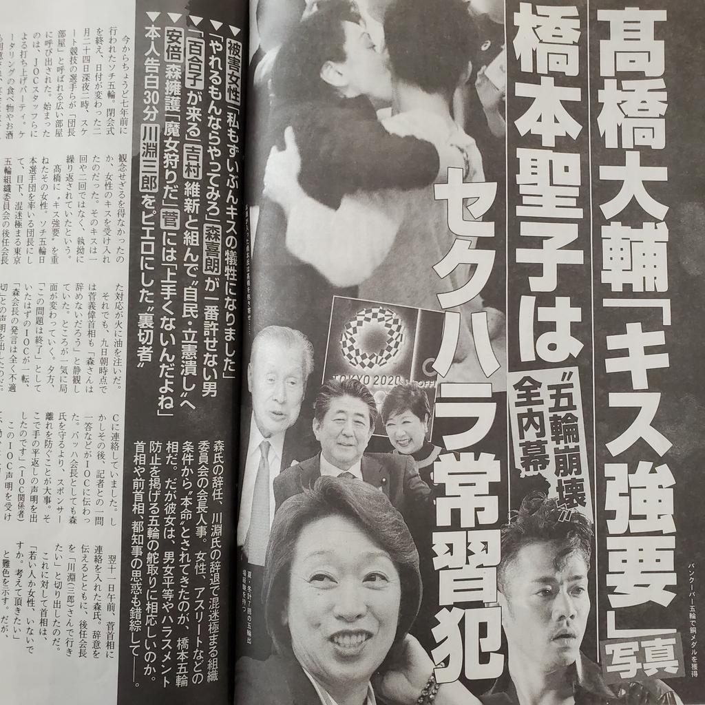 도쿄올림픽 조직위, 하시모토 담당상에 회장 취임 요청키로