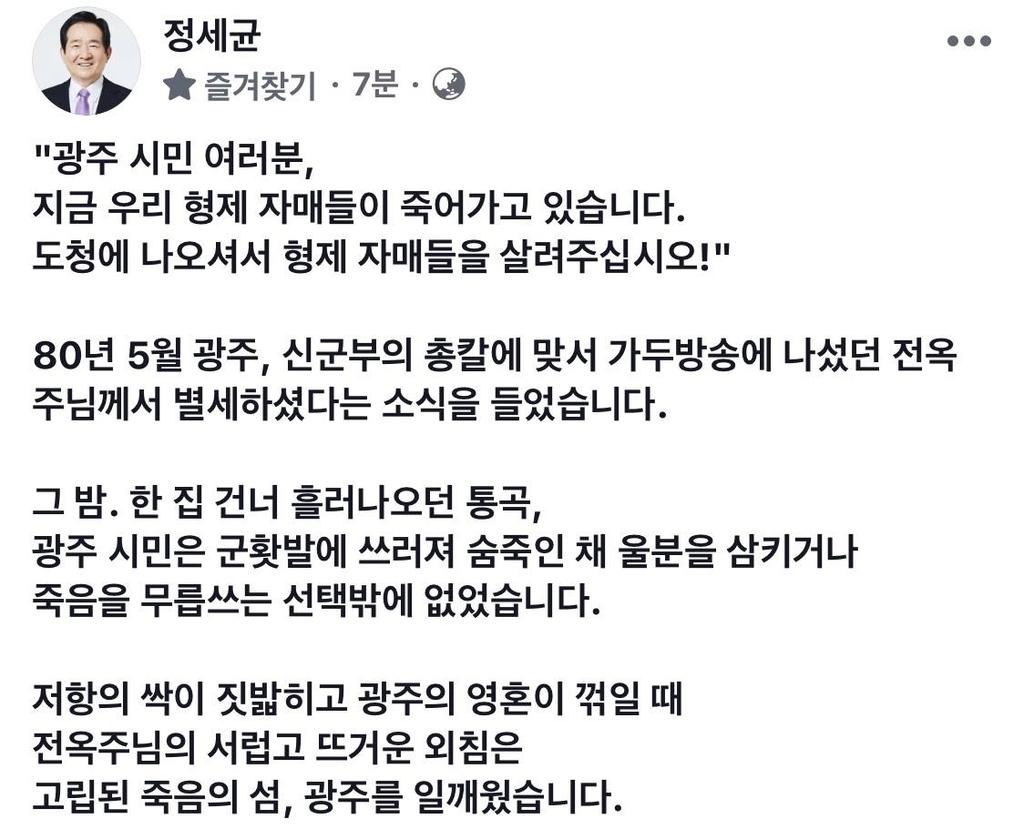 """정총리, '5·18 가두방송' 전옥주씨 별세 애도…""""큰 빚 졌다"""""""