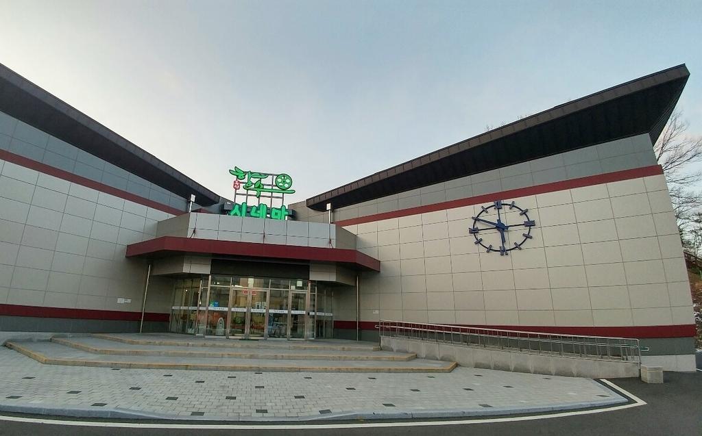 옥천군 작은 영화관 '향수시네마' 23일 재개관