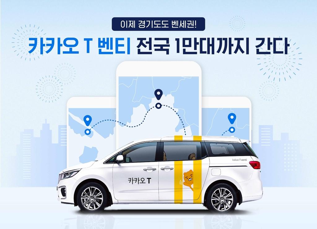 대형승합 택시 '카카오T 벤티' 경기도 부천 서비스 시작