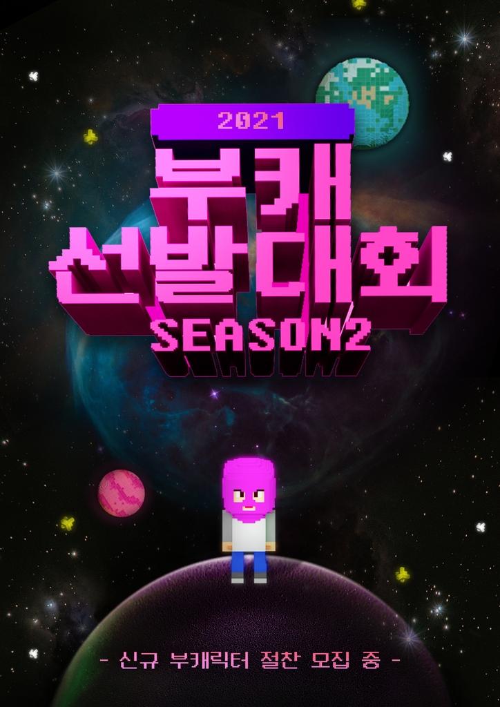 '아아' 이을 최고의 부캐는 누구…'부캐 선발대회' 시즌 2
