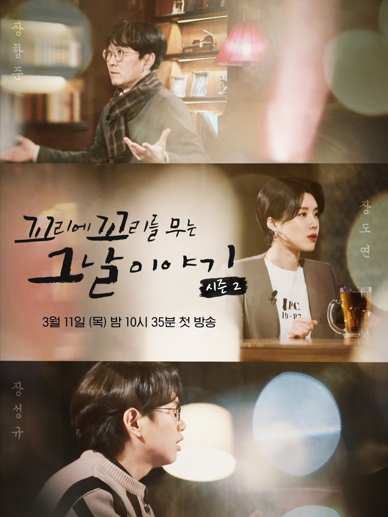 '꼬꼬무' 시즌 2, 다음달 11일 첫 방송