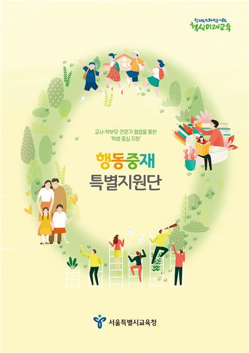 서울시교육청, 특수학교 학생 돕는 행동중재전문관 도입