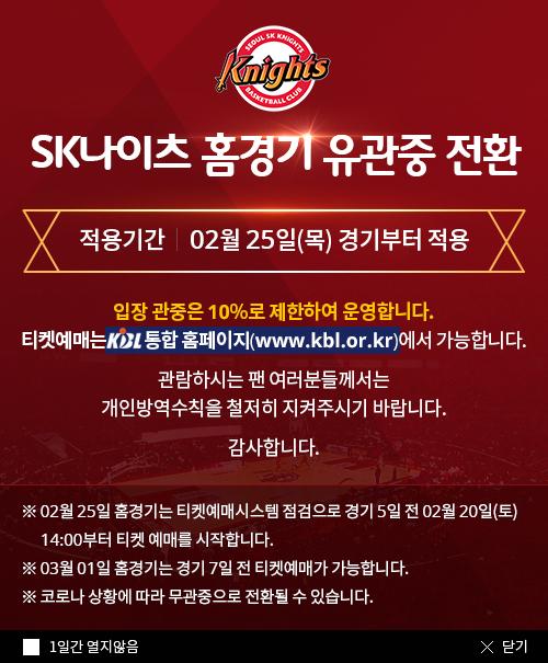 프로농구 SK, 25일부터 홈 경기 '유관중'으로 전환