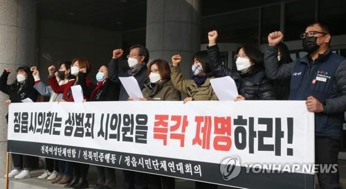 전북 55개 시민단체, '동료 성추행' 정읍시의원 제명 촉구