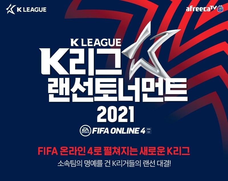 안정환·이을용과 함께하는 'K리그 랜선 토너먼트' 주말 개최