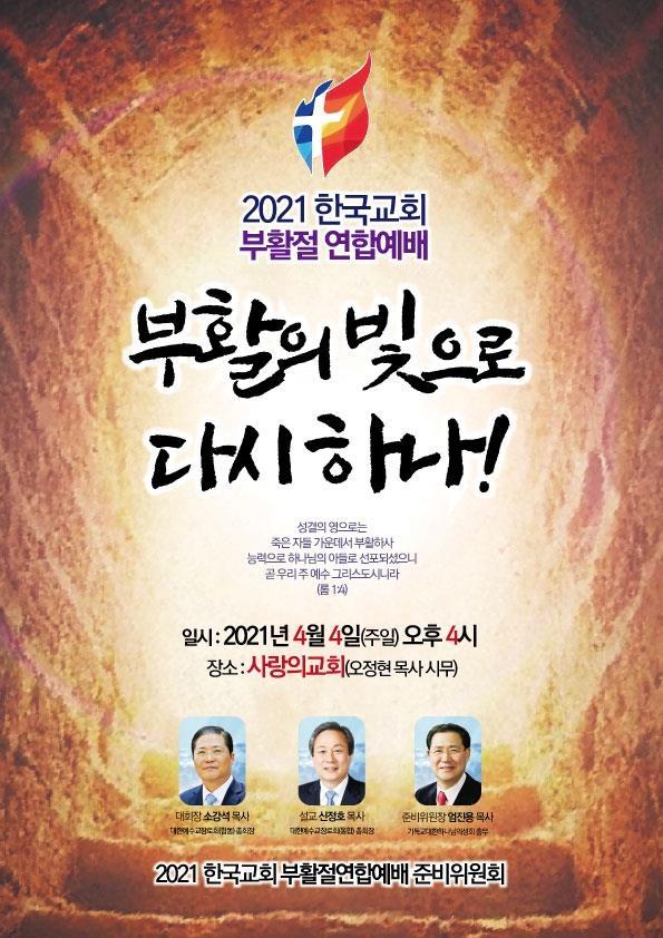 4월 4일 '부활절연합예배' 올리기로…'2천21명' 온라인 찬양