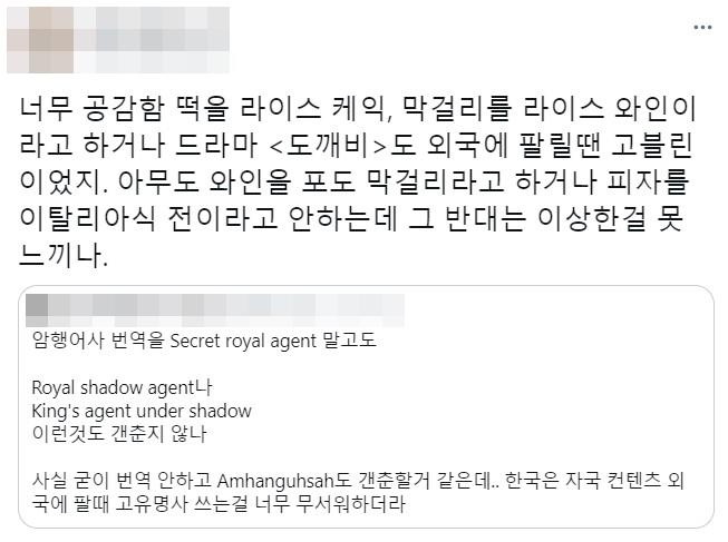 """[SNS세상] """"파오차이가 김치라니""""…中 동북공정 맞서 우리말 지키기 움직임"""