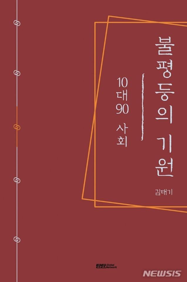 [신간] 불평등의 기원 10대90 사회