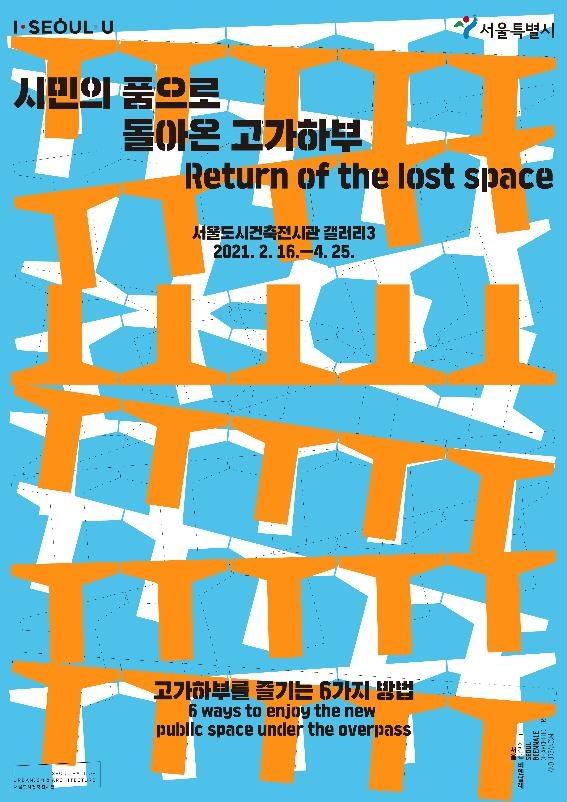 서울시, 고가차도 아래 문화·체육공간 활용사례 전시