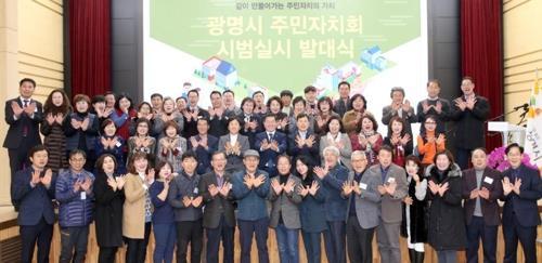 """[톡톡 지방자치] """"풀뿌리 민주주의 구현""""…광명 주민자치회"""