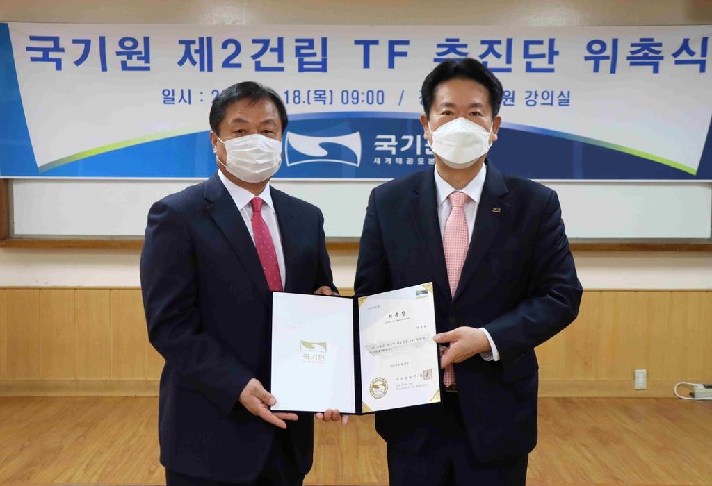 '국기원 제2건립 TF 추진단' 구성…단장에 안용규 한국체대 총장