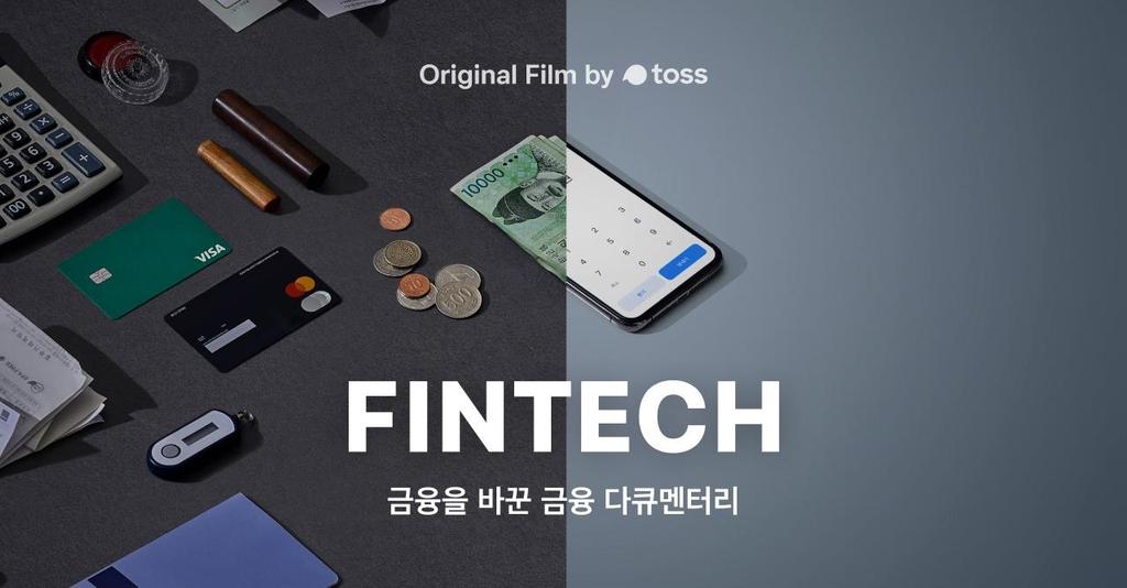 토스가 한국에 '간편 금융' 밭 일군 여정은…다큐멘터리 공개