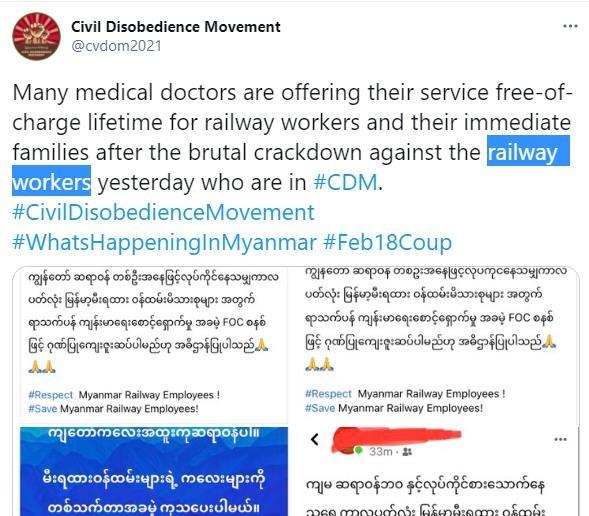 철도 파업이 가장 두려운 미얀마 군정?…탄압도 거세져