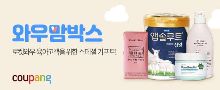 쿠팡, 유료멤버십 회원 5천명에 육아용품 담은 '와우맘박스'